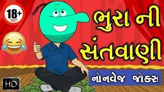 ભુરા ની સંતવાણી || Gujarati Non-veg Jokes || Funny Santvani || Ani Maane