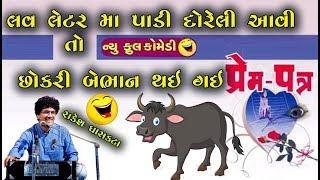 ફુલ કોમેડી જોક્સ ૨૦૧૮ | New Gujarati Comedy jokes dayro 2018 | Rakesh Ghaskata | Gujarati Dayro