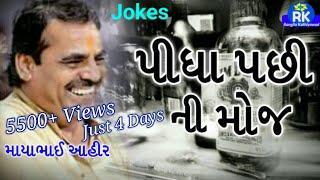 mayabhai ahir jokes 2018   પીધા પછી ની મોજ ?   mayabhai ahir live dayro 2018 - Rangilu Kathiyawad