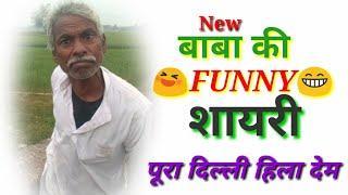 तूफानी बाबा की शायरी ||New Funny Shayari, baba ka love Story ||Must comedy shayari ||baba ki shayari