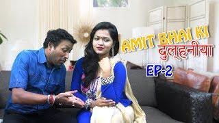 Amit Bhai Ki Dulhaniya Ep 2 | New Hindi Comedy Jokes Videos | Husband Wife Jokes Videos 2018