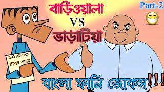 Bangla Funny Boltu Jokes | বাড়িওয়ালা vs ভাড়াটিয়া | বল্টু এখন ব্যাচেলর | FT Focus Tube
