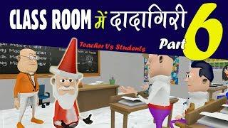 MAKE JOKE ON || CLASS ROOM ME DADAGIRI PART 6 || TEACHER VS STUDENT (Christmas Special)