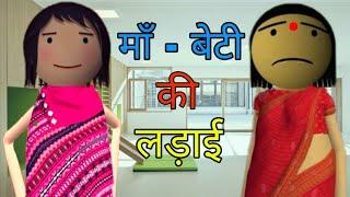 Maa - Beti Make Joke Of | MJO | Jok | Funny video by Talking Tom Fun | Comedy Video