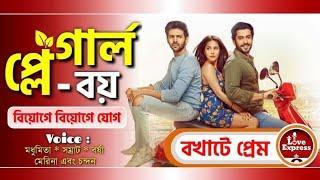 Play Girl - Play Boy |  বখাটে প্রেম | Funny  Love Story | Voice : Madhumita & Samrat | Love Express