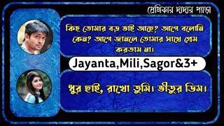 প্রেমিকার দাদার প্যাড়া- (E kemon Dada)- Funny Love Story- Voice: Jayanta Basak- Mili- Sagar & 3 oth