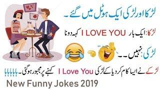 All new Jokes of 2019 || Fresh New Jokes || Jokes || Funny new Jokes