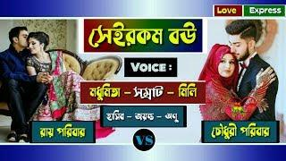 Funny Wife - Naughty Husband | Romantic Love Story | Voice : Madhumita - Samraat + 4 | Love Express
