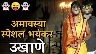 अमावस्या स्पेशल भयंकर गमतीदार उखाणे | Marathi Comedy Ukhane | नवरा बायको  Funny Jokes
