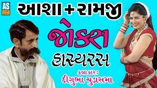 Digubha Chudasama || Gujarati Comedy || Jokes 2018 || Ashok Sound