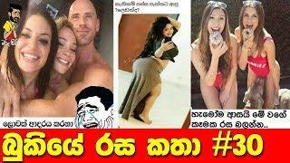FB Post Sinhala | FB Jokes Sinhala | Part - 30 || බුකියේ හුවමාරුවෙන ආතල් රස කතා හිනා වෙවී බලන්න