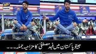 Funny Moments In Jeeto Pakistan - Fahad Mustafa