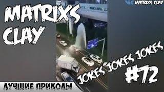 ЛУЧШИЕ ПРИКОЛЫ 2019 Matrixs CLAY #72 YouTube jokes jokes jokes