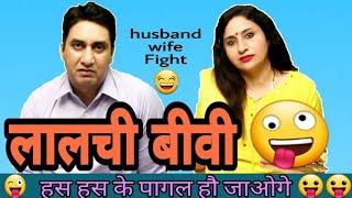 लालची बीवी  / husband wife funny entertaining jokes in hindi | comedy  Golgappa Jokes #Gj21