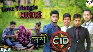 Desi Cid Episode 3 || Love triangle murder case || Bangla funny video 2019 || bangla online comedy