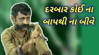 Digubha Chudasama 2018 | Darbar Ni Moj | Gujarati Jokes And Comedy