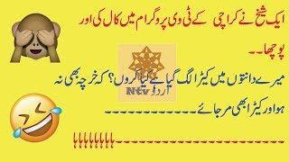 urdu jokes sms by ntv urdu 2018|funny video in urdu