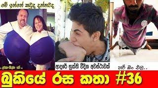 FB Post Sinhala | FB Jokes Sinhala | Part - 36 || හිනා වෙවී බලන්න බුකියේ හුවමාරුවෙන රස කතා මෙන්න