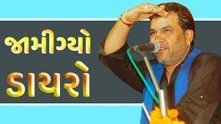 Kirtidan Gadhvi | Jamigyo Dayro With Gujarati Jokes And Comedy