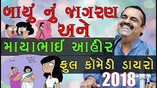 માયાભાઈ આહીર તદ્દન નવા જોક્સ 2018 | New jokes Mayabhai Ahir 2018 | Full Comedy jokes