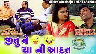 Jitu Ne Cha Ni Aadat |Gujarati Comedy 2019 |Mangu |Jokes Tamara Style Aamari