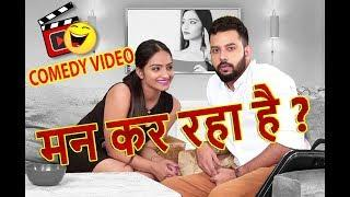 मन कर रहा है? Demand Of Wife | Husband wife jokes in Hindi | Maha Mazza