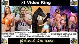 Bukiye Rasa Katha - 25 FB Jokes Sinhala