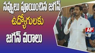 AP CM YS Jagan Jokes with Employees||Jagan Given Mind Blowing offers to Secretariat Employees|AP24x7
