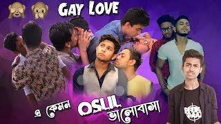 এ কেমন অশ্লীল ভালোবাসা   GaY Love   New Bangla Funny Video 2018   Bitik BaaZ