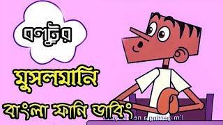 বল্টুর আজব মুসলমানি????????Bangla Funny Jokes 2018।। Boltur Musolmani ।। Ajob Pola