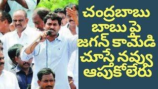 V.S jagan funny speech about chandra babu naidu
