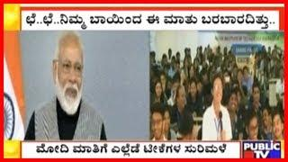 PM Modi's Jokes On Dyslexia During Q/A Session With Students..!