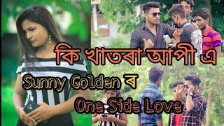 New Assamese Comedy Video|| One Side Love || New Assamese funny video by Assam Funny Club