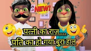 पत्नी का राज़ ! Pati patni ki ladai ! Talking tom comedy ! Hindi jokes! bolta comedy