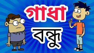 গাধা বন্ধু New Bangla Cartoon Jokes | Bangla Funny Video Dubbing | Bangla Cartoon | Bangla Jokes