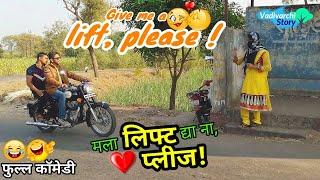 Lift please |लिफ्ट प्लीज/ Stranger love story | Lift to a girl |funny video with English subtitles||