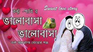 Valobasha Valobasha || Funny Love story || Cartoon lite ||