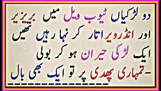 Latest Urdu Funny Jokes 2018 | Funny Riddles and Brain Game Part2