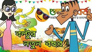 বল্টুর নতুন  বছরের ছুটি ????????বল্টু জোক্স boltu jokes bangla new comedy funny video Episod- 39 Fun