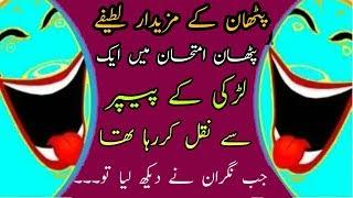 Very funny jokes in Urdu| amazing Pathan jokes in Urdu ????????