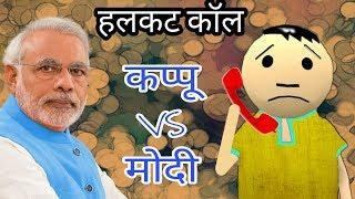 NAGPUR KE JOKES || HALKAT CALL || KAPPU VS MODI || NKJ || MAKE JOKE OF