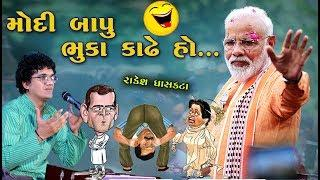 મોદી બાપુ ભુકા કાઢે હો 2019 New Jokes | Narendra Modi Jokes 2019 | Gujarati Jokes | Gujarati dayro