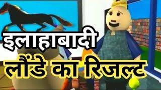 A Half Jokes Of- इलाहाबादी लौंडे का रिजल्ट ! Jok ! Hjo ! Hindi Commedy