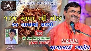 Mayabhai Ahir  Gujarati Lok Dayro jokes માયાભાઈ આહીર ગુજરાતી જોક્સ લોક ડાયરા 2019 Kathiyawadi moj