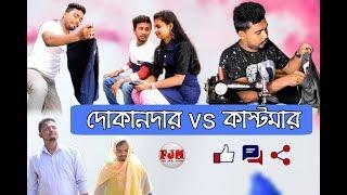 Dokandar VS Customer  || Bangla Funny Video || Bangla New Jokes 2019 || FJM || OBHODRO PREM 2019||