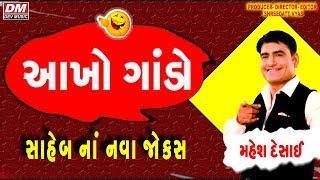 Gujarati Jokes on Uttar Gujarat Mehsana - આખો ગાંડો | Mahesh Desai Full Show | Gujju Comedy Bites