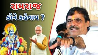 રામરાજ આવું હોય | માયાભાઈ આહીર | Mayabhai ahir | Ramraj | Narendra modi | Jokes | Comedy | 2019