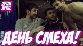 ZFun | April 2019 | Приколы на 1 апреля! / Jokes on April 1st!