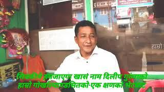 Dilip Gurung - Sikkim Jokes (हमजाएगाको गफ) ko Interview