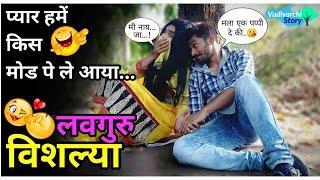 Love Guru Vishlya | लवगुरु विशल्या | Marathi funny/ comedy video | Breakup | Love story |